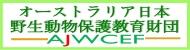 オーストラリア日本野生動物保護教育財団