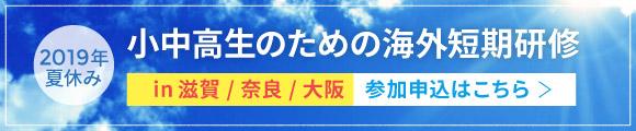 2019年夏休み説明会(滋賀・奈良・大阪)参加申込はこちら