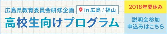 広島県教育委員会研修企画 説明会参加申込みはこちら