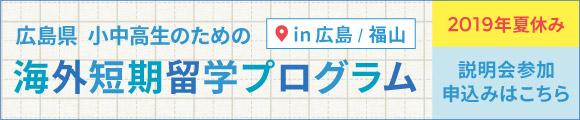 2019年夏休み説明会(広島・福山)参加申込みはこちら