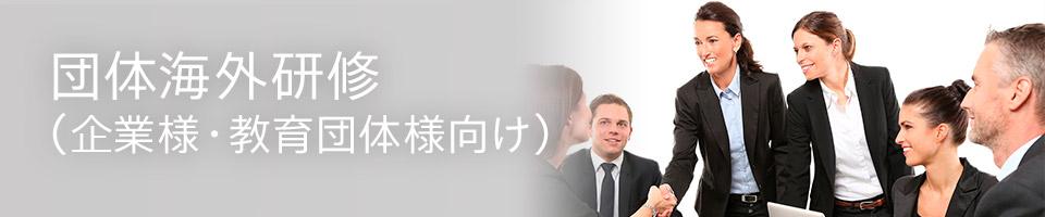 団体海外研修(企業様・教育団体様向け)
