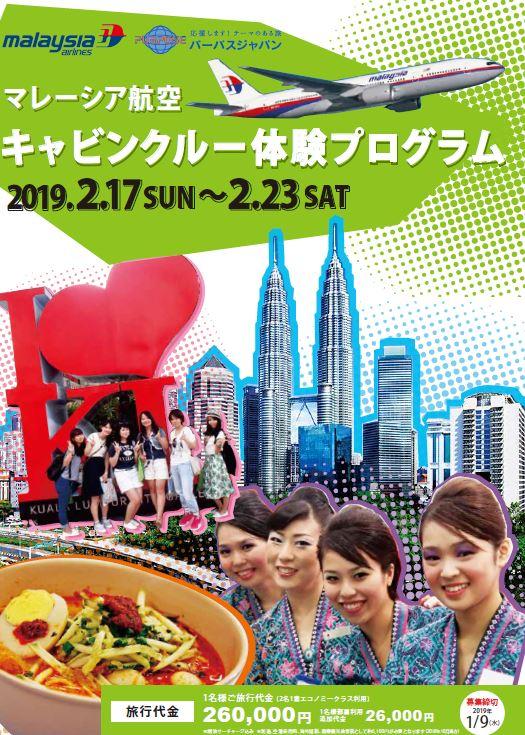 マレーシア航空☆キャビンクルー体験プログラム:イメージ
